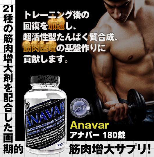 Anavar 180tabs 21種の筋肉増大剤を特徴とする画期的商品!