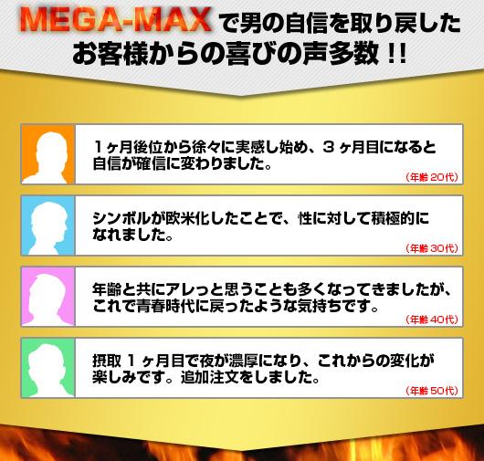 MEGA-MAXで男の自信を取り戻したお客様からの喜びの声多数!!