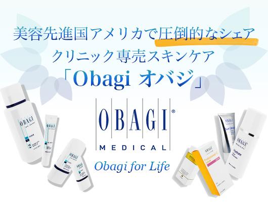 美容先進国アメリカで圧倒的なシェアクリニック専売スキンケア「Obagi オバジ」