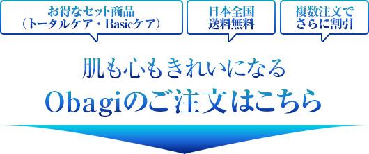 お得なセット商品(トータルケア・Basicケア)、日本全国送料無料、複数注文でさらに割引!肌も心もきれいになる「Obagiのご注文はこちらから」