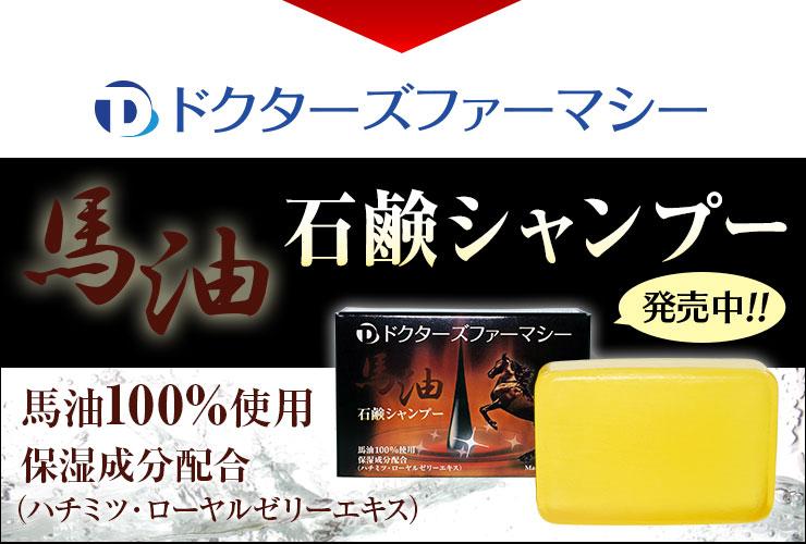 あの!ドクターズファーマシーから馬油石鹸シャンプー 新発売!