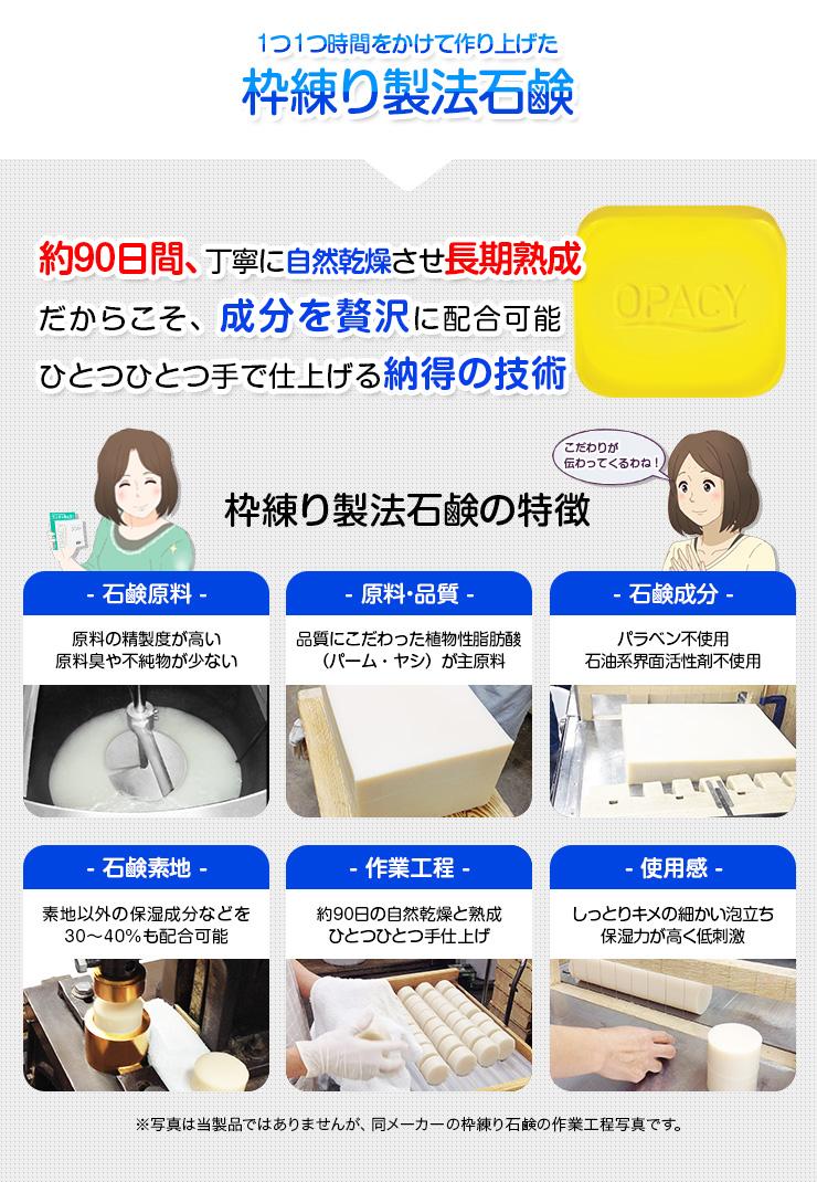 オパシー ニキビ用石鹸