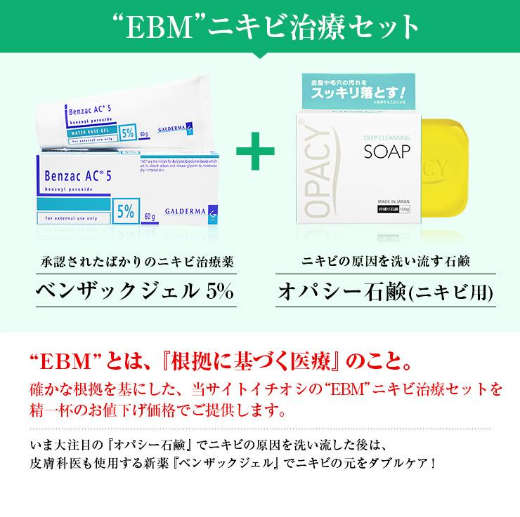 オパシー石鹸セット商品