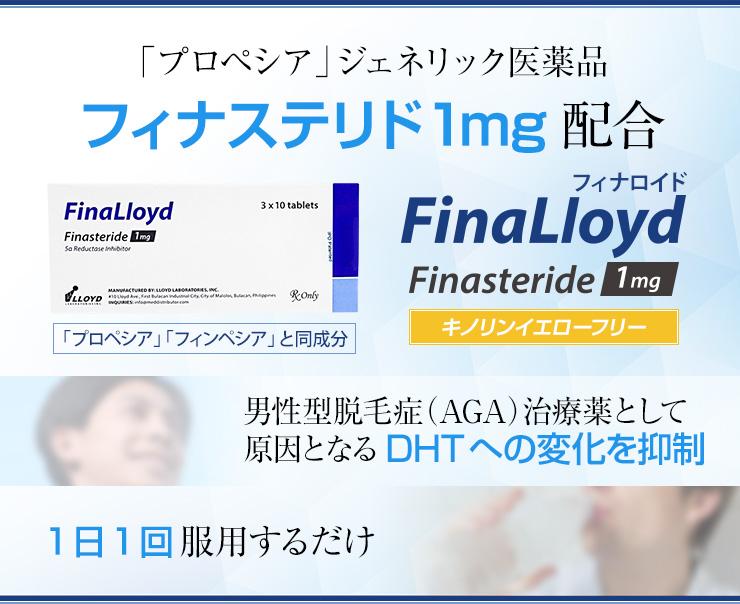 FinaLloyd(フィナロイド)は有効成分・フィナステリド含有