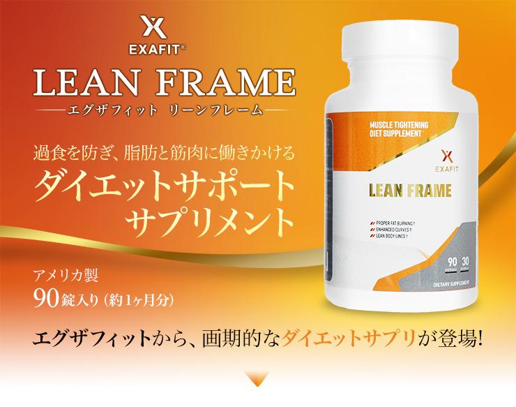 ダイエットサポートサプリメント Exafit Lean Frame