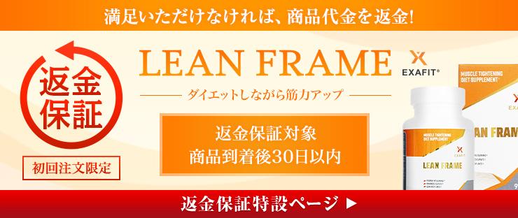 Exafit Lean Frame 返金保障制度についてはこちら