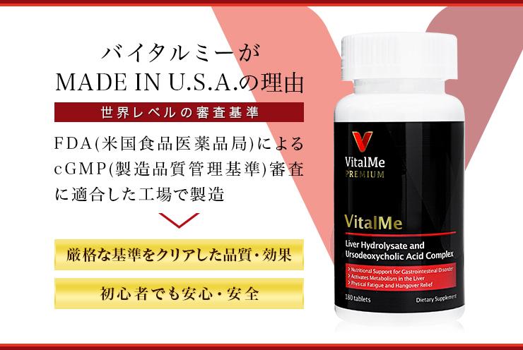 バイタルミーは、FDAによる審査に適合した工場で製造したMADE IN USA