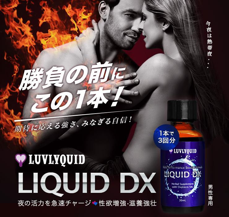 liquid_dx_001