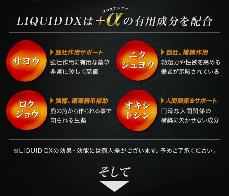 liquid_dx_004