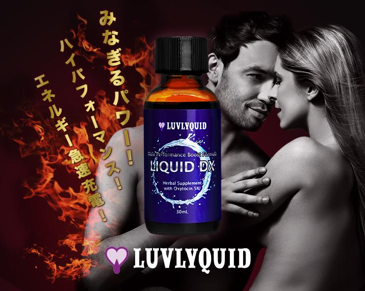 liquid_dx_006