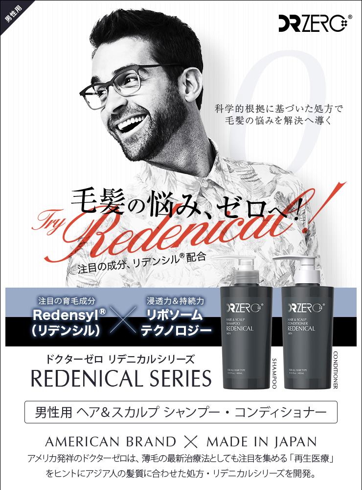drzero_redenical_shampoo_and_conditioner_male_001