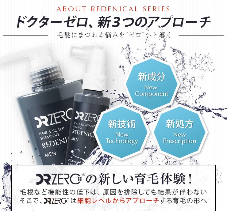 drzero_redenical_shampoo_and_conditioner_male_003