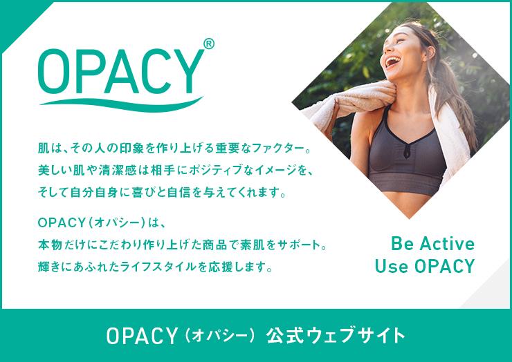 OPACY(オパシー)公式ウェブサイト