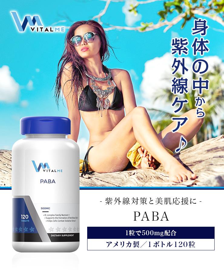 vitalme-paba-500mg-120tabs_001