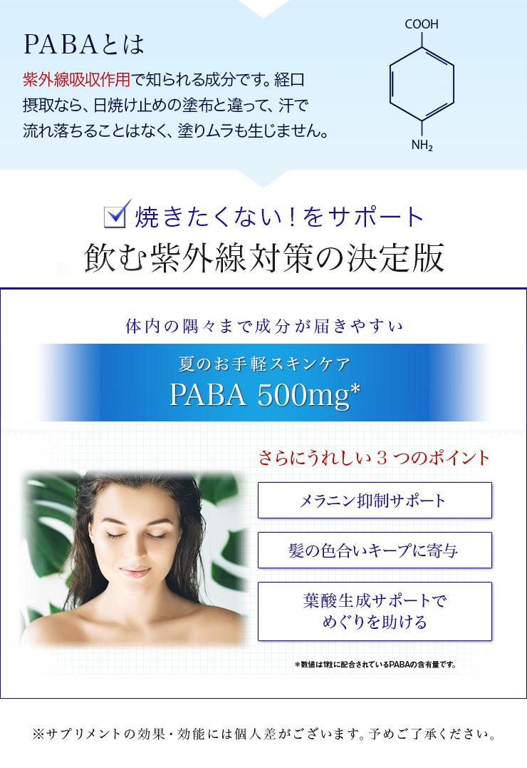 vitalme-paba-500mg-120tabs_002