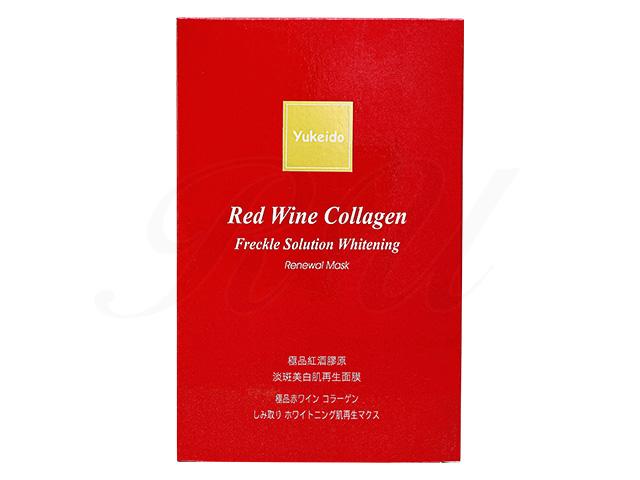 極品赤ワインコラーゲンしみ取りホワイトニング肌再生マスク