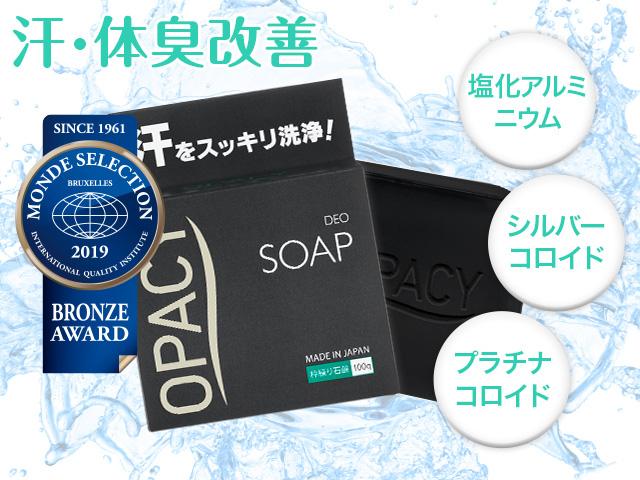 オパシー石鹸(男女の汗・体臭改善)